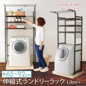 (新生活応援セール) ランドリーラック おしゃれ 伸縮式ランドリーラック LR-C001 木天版 北欧風 洗濯 洗濯機 ラック 棚(D)