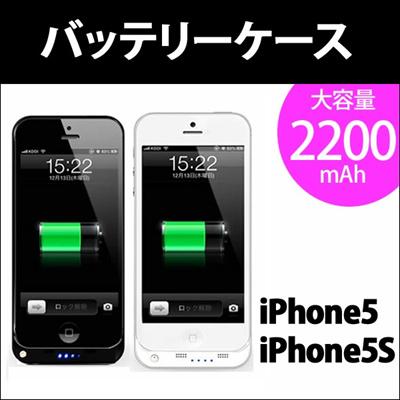 iPhone5 バッテリー ケース iPhone5 iPhone5s 対応 モバイル バッテリーケース モバイルバッテリー 2200mAh 内蔵ケース カバー スタンド POWER BANK 2200L-BATTERY CASE [ゆうメール配送][送料無料]の画像