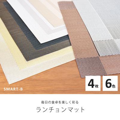 ランチョンマット 4枚セット ×6カラー SMART-B 撥水/来客時にの画像