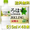 【炭酸水】I LOHAS(い・ろ・は・す)スパークリング 【れもん】515ml【送料無料】(沖縄・離島を除く)【2ケース48本】