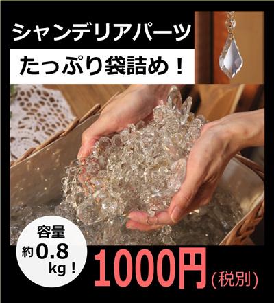 【シャンデリアパーツ袋詰め】クリスタルガラス パーツ アクセサリー シャンデリア サンキャッチャー アクリルの画像