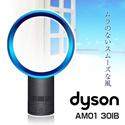 AM01 30IB dyson ダイソン エアーマルチプライアー アイアン/サテンブルー 直径30cmモデル 羽根のない扇風機 羽根無し