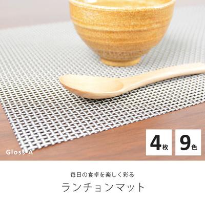 ランチョンマット 4枚セット ×9カラー Gloss-A 撥水/来客時にの画像