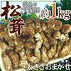 """◆【送料無料】中国産 """"松茸"""" 約1kg 訳あり 開き方・大きさおまかせ(7月~8月入荷次第発送)【予約】"""