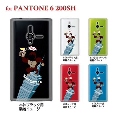 【PANTONE6 ケース】【200SH】【Soft Bank】【カバー】【スマホケース】【クリアケース】【ユニーク】【MOVIE PARODY】【KING GORILLA】 10-200sh-ca0051の画像