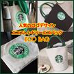 【安心配送】有名ロゴ有名コーヒーデザイン環境に優しいエコエコバック/カート/バッグ/携帯/綿バッグ