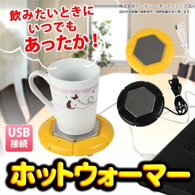 USB カップウォーマー USBホットコースター 飲み物を保温できる ホットウォーマー ホットコースター ドリンクウォーマー 保温コースター ER-WMTT[ゆうメール配送][送料無料]の画像