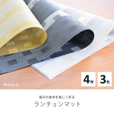ランチョンマット 4枚セット ×3カラー Move-C 撥水/来客時にの画像