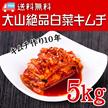 限定セール!!★送料無料★大山絶品白菜キムチ5kg盛りだくさん!! キムチは3kgより、はるかにお買得の5kgでしょ!!そただのキムチじゃない大山オリジナルの絶品キムチ、味が違う!
