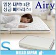 Airy 에어리 매트리스 MARS-S / 싱글 / 고반발 / 3단 접이식 / 양면타입 / 아이리스오야마 / 관부과세포함가 / 앱쿠폰 적용가 $165