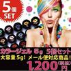 5個セット【Diva-ディーヴァ-】 ジェルネイル カラージェル 5g×5( ソークオフ カラージェル )《国内配送》