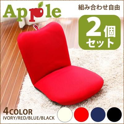 【送料無料】リンゴのようなかわいい座椅子「apple」【2個セット】☆全4色組み合わせ自由♪☆メッシュ素材で通気性抜群!オールシーズンOK☆転倒防止付☆コンパクトでスタイリッシュ☆安心の日本製☆選べる4色(レッド、ブルー、アイボリー、ブラック)☆の画像