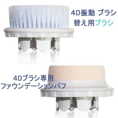 [TOSOWOONG]4D振動毛穴ブラシ替え用ブラシ/替え用ファウンデーションパフの画像