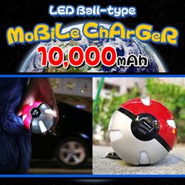 8/8(月)より順次発送予定【ポケモンGOにぴったり!】大容量10000mAh モンスター球型(ボール型) モバイルバッテリー【LED Ball-type mobile charger】 LEDで光る!!  【送料無料】気分はもうポ〇モンマスター!!
