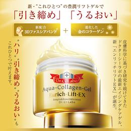 ★女人我最大★Dr. Ci:Labo Aqua-Collagen-Gel Enrich-Lift-EX 120g Moisturizer!!