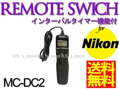 【送料無料】ニコン インターバルタイマー付 MC-DC2 互換品有線リモートシャッターの画像