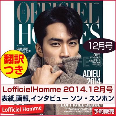 【1次予約/送料無料】LOFICIEL HOMMES(ロフィシャルオム)12月号(2014)表紙画報インタビュー : ソン・スンホンの画像