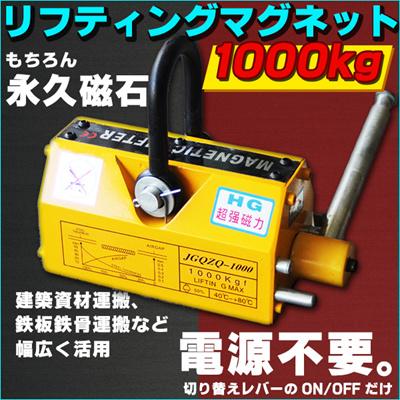 【レビュー記載で送料無料!】永久磁石リフティングマグネット リフマグ1000Kgの画像
