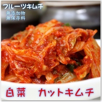 「国内製造」白菜キムチ1kg/カット(500g×2個)】★フルーツキムチ=ご飯泥棒★の画像