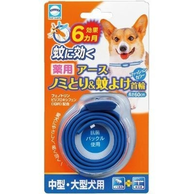 アース・バイオケミカルアース薬用ノミとり&蚊よけファッションカラー中型・大型犬用E334179H