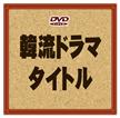 【韓流ドラマ KPOP DVD】韓国ドラマ DVD 日本語字幕版