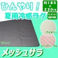 ひんやり!夏用冷感ラグメッシュサラ約185×230cmブラック