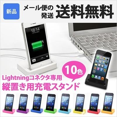 iPhone5専用 スタンド型充電器 クレードル 後面コネクタで立てたまま充電ができる ドックスタンド 音楽再生可能 Lightning(F) ライトニング iPad mini Air IP5CR-02/IP5CR-03 [ゆうメール配送][送料無料]の画像