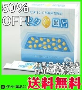 【送料無料】【50%OFF!】お風呂の入浴時にビタミンC100%!植物由来のバスソルト型塩素除去剤『ビタC風呂』の画像