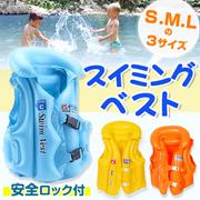 ★在庫処分★安全ロック付!スイミングベスト!S.M.Lの3サイズ 海やプールの夏の水遊びにぴったり!