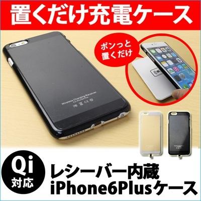 置くだけ充電ケース iPhone6Plus対応 ワイヤレス充電ケース Qi(チー)対応 置くだけ充電 無線充電 USB供電 チャージ ボード チャージャー ER-BHK6 [ゆうメール配送][送料無料]の画像