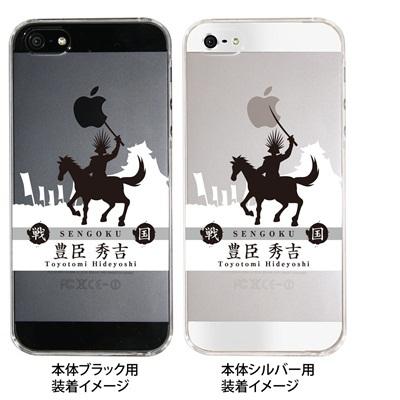 【iPhone5S】【iPhone5】【Clear Arts】【iPhone5ケース】【カバー】【スマホケース】【クリアケース】【クリアーアーツ】【戦国】【豊臣秀吉】 10-ip5-cajh-03の画像