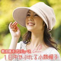 菊池桃子プロデュースEmom1日中かぶれる小顔帽子(ベージュ)