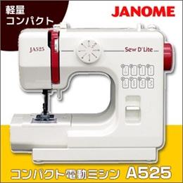 ジャノメ(JANOME)コンパクト電動ミシン JA525■ハイパワー、軽量コンパクトミシン「Sew D Lite JA525」ミシン。持ち運びラクラク2.2kg♪