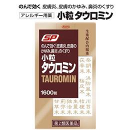 小粒タウロミンSP 1600粒【第2類医薬品】5400円以上お買上げで送料無料