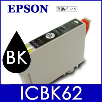 【送料無料】高品質で大人気!純正同等クラス EPSON インクカートリッジ (黒/ブラック) ICBK62 互換インク【互換インクカートリッジ 汎用品 エプソン プリンター用インクタンク カラリオ/ビジネスインクジェット】の画像