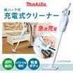 マキタ 充電式クリーナ CL107FDSHW 紙パック式 (1.5Ah) (10.8VバッテリBL1015・充電器DC10SA付)