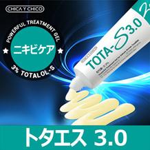 ニキビケアクリーム◆トタエス3.0(Tota-S3.0)◆急速効果/ニキビ跡/ニキビ鎮静/スポット
