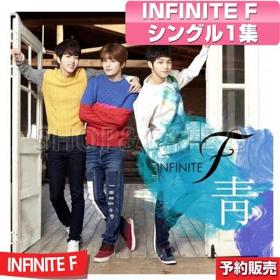 【2次予約/送料無料/必ず韓国全チャート反映】INFINITE F シングル1集 / (Blue) (ランダムフォトカード)の画像