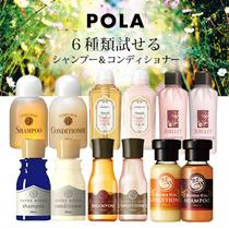 POLA 6種類試せる シャンプー&コンデセット アロマエッセx2種類・デタイユ・シャワーブレイク・ジュイエ・エステロワイエのフルセット /シャンプー/お試し/ききシャン/