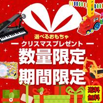 【全商品¥1980!! +料金無し! 選べるおもちゃ】【数量限定 期間限定】クリスマスプレゼント!!★《男の子も女の子も使える!!》ピアノ/ドミノ/くるま/ボール