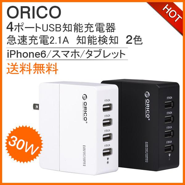 【クリックで詳細表示】【送料無料】4ポートUSB知能充電器 多機種対応 iPhone6s Plus30W出力 急速充電2.1A 知能検知 iphone6/スマホ/タブレット 全2色
