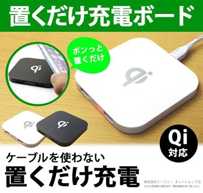 スマホ 充電器 ワイヤレス充電器 Qi(チー)対応機器 置くだけ充電 無線充電 Qi チー USB供電 チャージ ボード チャージャー スマートフォン ER-Q8[ゆうメール配送][送料無料]の画像