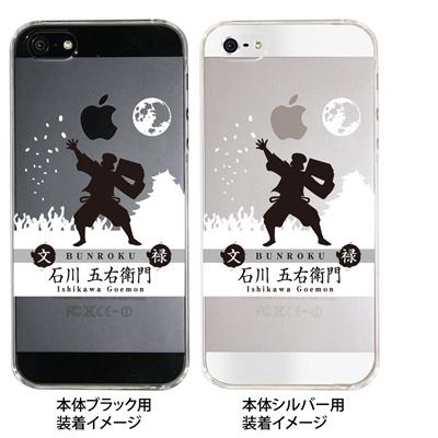 【iPhone5S】【iPhone5】【Clear Arts】【iPhone5ケース】【カバー】【スマホケース】【クリアケース】【クリアーアーツ】【文禄】【石川五右衛門】 10-ip5-cajh-10の画像