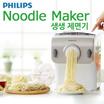 フィリップス 【お家で生麺】 ヌードルメーカー HR2365/01