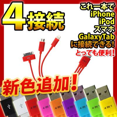 ライトニングケーブル iPhone6 iPhone5 Lightning ケーブル 4in1ケーブル Lightning/Dock/microUSB/GALAXY Tab用コネクタ 20cm iPad mini Air LIGHTNING-4in1/IP5SP-01[ゆうメール配送][送料無料]の画像