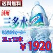 【送料無料】済州 三多水(サンダス) 天然ミネラルウォーター 2Lx12本 韓国産 韓国飲料 火山岩盤水