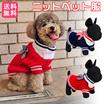 【送料無料】シンプルあったかセーター 小型犬、中型犬、大型犬まで取り揃えております 犬服 ペット服 ドッグウェア お買い得 クリスマス ギフト