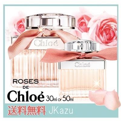 【送料無料】ローズ クロエ オードトワレ EDT-SP 30ml / 50ml Roses de Chloの画像