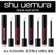 ★FREE SHIPPING★Choose 2★ Shu Uemura laque supreme 15 color choose 2 Hot in Japan and Korea