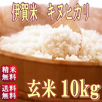 【送料無料】H26年産伊賀米キヌヒカリ 10kg or 5kgx2【無洗米・玄米・精米無料】★西日本を代表する米の名産地「伊賀」の美味しいお米の画像